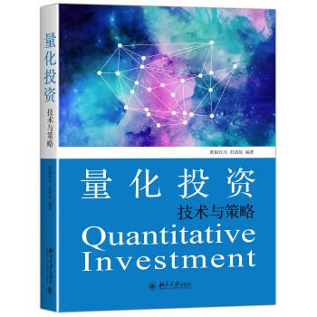 量化投资技术与策略 pdf epub mobi 下载