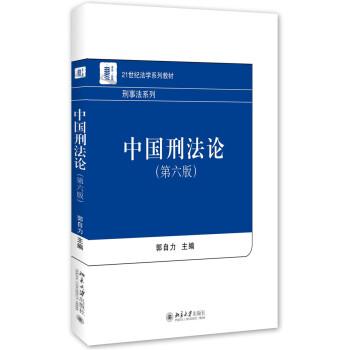 中国刑法论(第六版) pdf epub mobi 下载