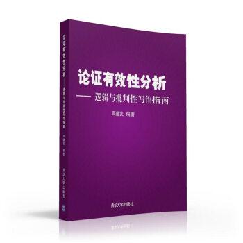 论证有效性分析:逻辑与批判性写作指南 pdf epub mobi 下载