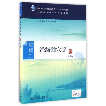 经络腧穴学(第2版/本科中医药类/配增值) pdf epub mobi 下载