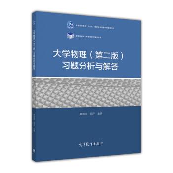 大学物理(第二版)习题分析与解答 pdf epub mobi 下载