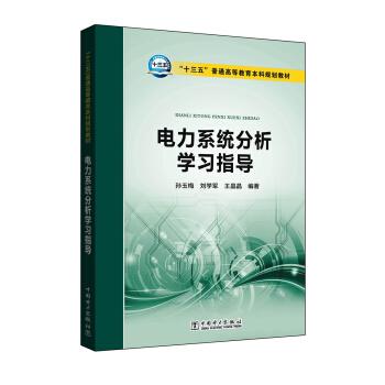 """""""十三五""""普通高等教育本科规划教材 电力系统分析学习指导"""