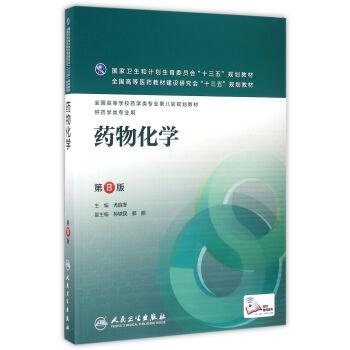 药物化学(第8版/本科药学/配增值) pdf epub mobi 下载