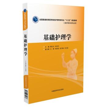 基础护理学 pdf epub mobi 下载