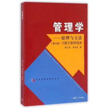 管理学:原理与方法(第六版)习题与案例指南 pdf epub mobi 下载