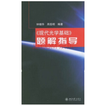 现代光学基础 题解指导 pdf epub mobi 下载