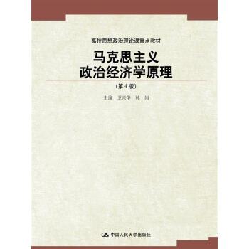马克思主义政治经济学原理(第4版)(高校思想政治理论课重点教材) pdf epub mobi 下载