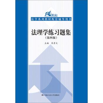 法理学练习题集(第四版)(21世纪法学系列教材配套辅导用书) pdf epub mobi 下载