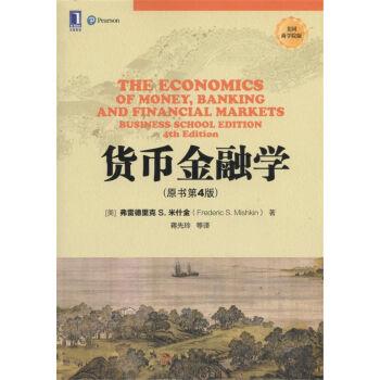 货币金融学(美国商学院版 原书第4版) pdf epub mobi 下载