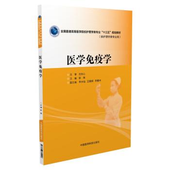 医学免疫学 pdf epub mobi 下载