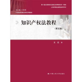 知识产权法教程(第五版)/21世纪民商法学系列教材 pdf epub mobi 下载