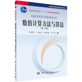"""普通高等教育""""十一五""""***规划教材/中国科学技术大学数学教学丛书:数值计算方法与算法(第三版) pdf epub mobi 下载"""