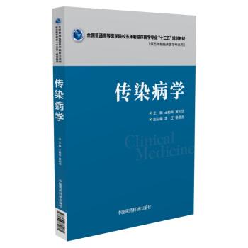 传染病学 pdf epub mobi 下载