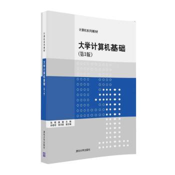 大学计算机基础 第3版/计算机系列教材 pdf epub mobi 下载
