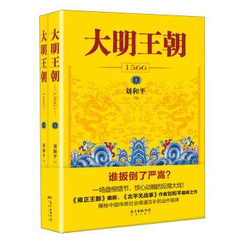 大明王朝(1566 套装上下册) 下载 mobi epub pdf txt