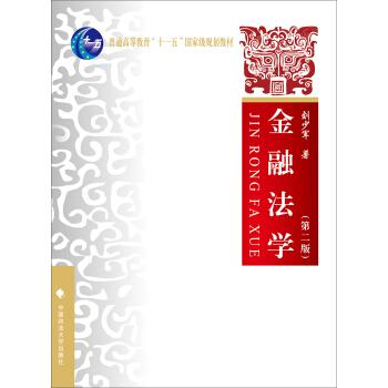金融法学(第二版) pdf epub mobi 下载