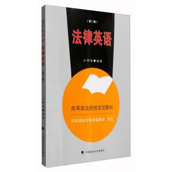 法律英语(第三版) pdf epub mobi 下载