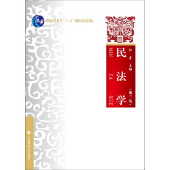 民法学(第三版) pdf epub mobi 下载