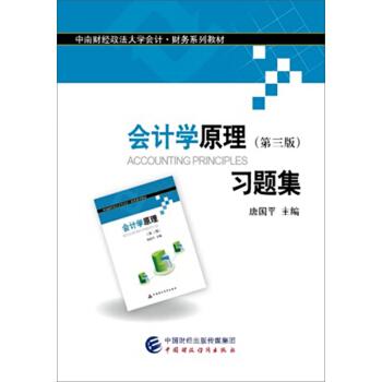 会计学原理(第三版)习题集 pdf epub mobi 下载