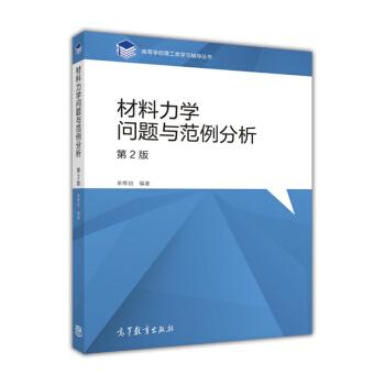 材料力学问题与范例分析(第2版) pdf epub mobi 下载
