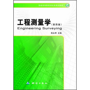 工程测量学(第四版) pdf epub mobi 下载