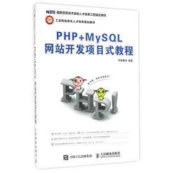 PHP+MySQL网站开发项目式教程 pdf epub mobi 下载