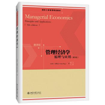 管理经济学 原理与应用(第5版)
