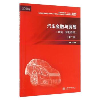 汽车金融与贸易(理实一体化教程 第二版) pdf epub mobi 下载