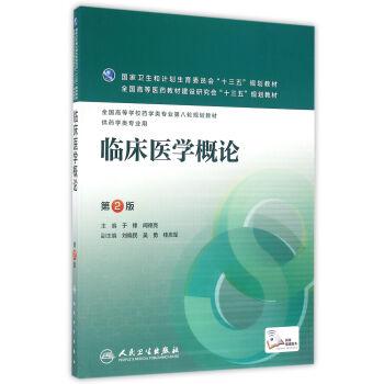 临床医学概论(第2版)/全国高等学校药学类专业第八轮规划教材 pdf epub mobi 下载