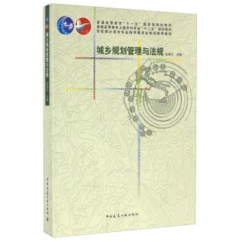 城乡规划管理与法规 pdf epub mobi 下载