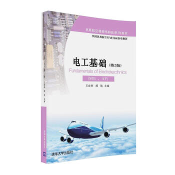 电工基础(ME、AV)(第2版)/民用航空器维修基础系列教材 pdf epub mobi 下载