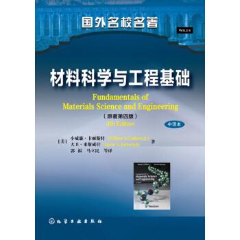 材料科学与工程基础([美]小威廉·卡丽斯特) pdf epub mobi 下载