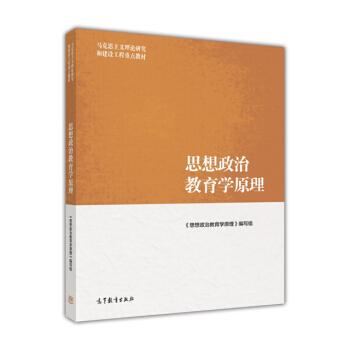 思想政治教育学原理 pdf epub mobi 下载