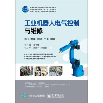工业机器人电气控制与维修 pdf epub mobi 下载