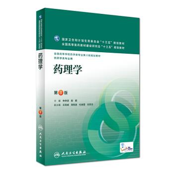 药理学(第8版/本科药学) pdf epub mobi 下载
