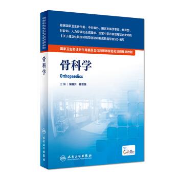 国家卫生和计划生育委员会住院医师规范化培训规划教材·骨科学(配增值) pdf epub mobi 下载