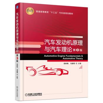 汽车发动机原理与汽车理论(第3版) pdf epub mobi 下载