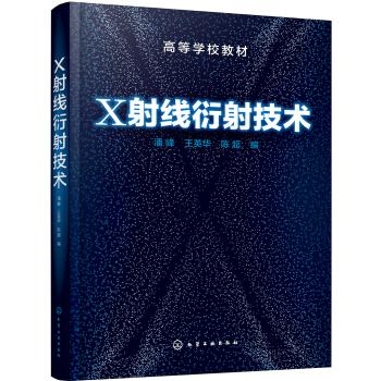 X射线衍射技术(潘峰) pdf epub mobi 下载