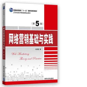 网络营销基础与实践(第5版)/21世纪经济管理类精品教材 pdf epub mobi 下载