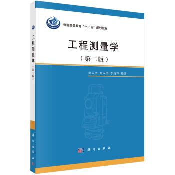 工程测量学(第二版) pdf epub mobi 下载