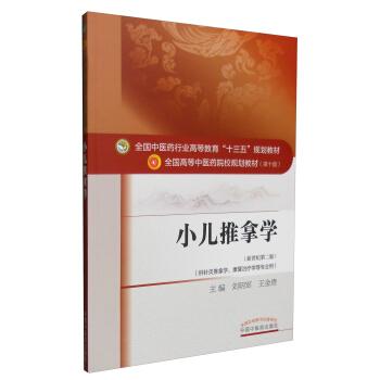 小儿推拿学(新世纪第二版 供针灸推拿学、康复治疗学等专业用) pdf epub mobi 下载