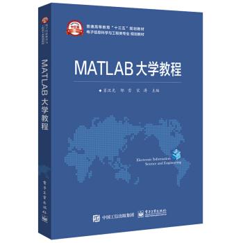 MATLAB大学教程 pdf epub mobi 下载