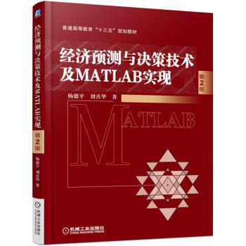 经济预测与决策技术及MATLAB实现(第2版) pdf epub mobi 下载