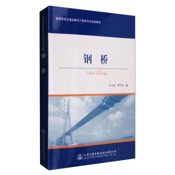 钢桥 pdf epub mobi 下载