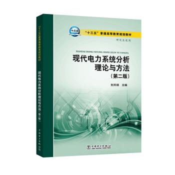 现代电力系统分析理论与方法(第二版) pdf epub mobi 下载