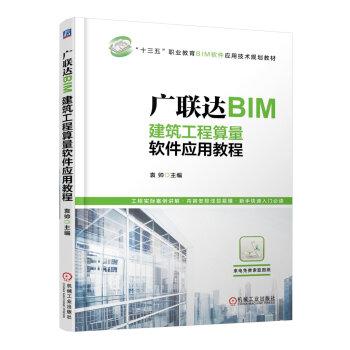 广联达BIM建筑工程算量软件应用教程 pdf epub mobi 下载