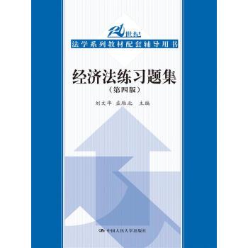经济法练习题集(第四版)(21世纪法学系列教材配套辅导用书) pdf epub mobi 下载
