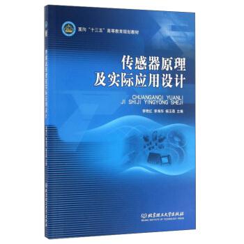 传感器原理及实际应用设计 pdf epub mobi 下载