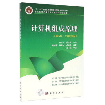 计算机组成原理(第五版·立体化教材) pdf epub mobi 下载