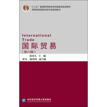 国际贸易(第六版) pdf epub mobi 下载